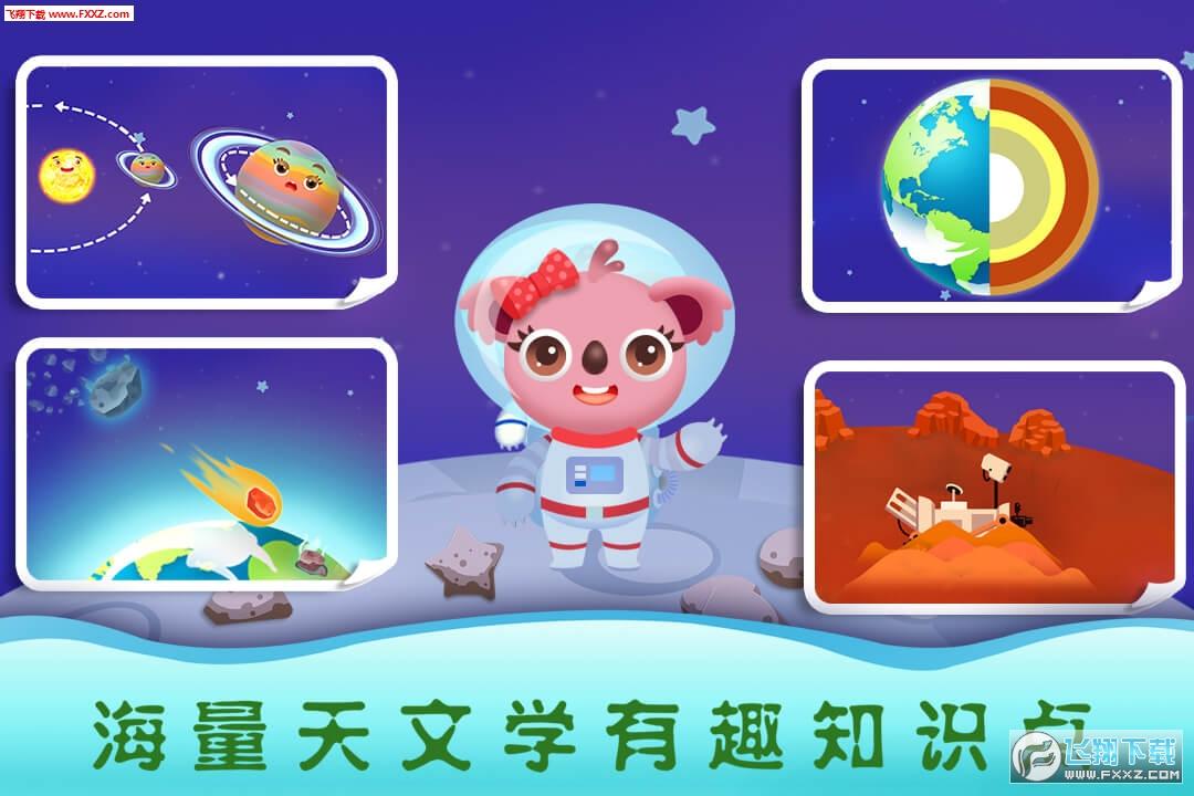 天才宝宝探索太空手游1.0.0截图0