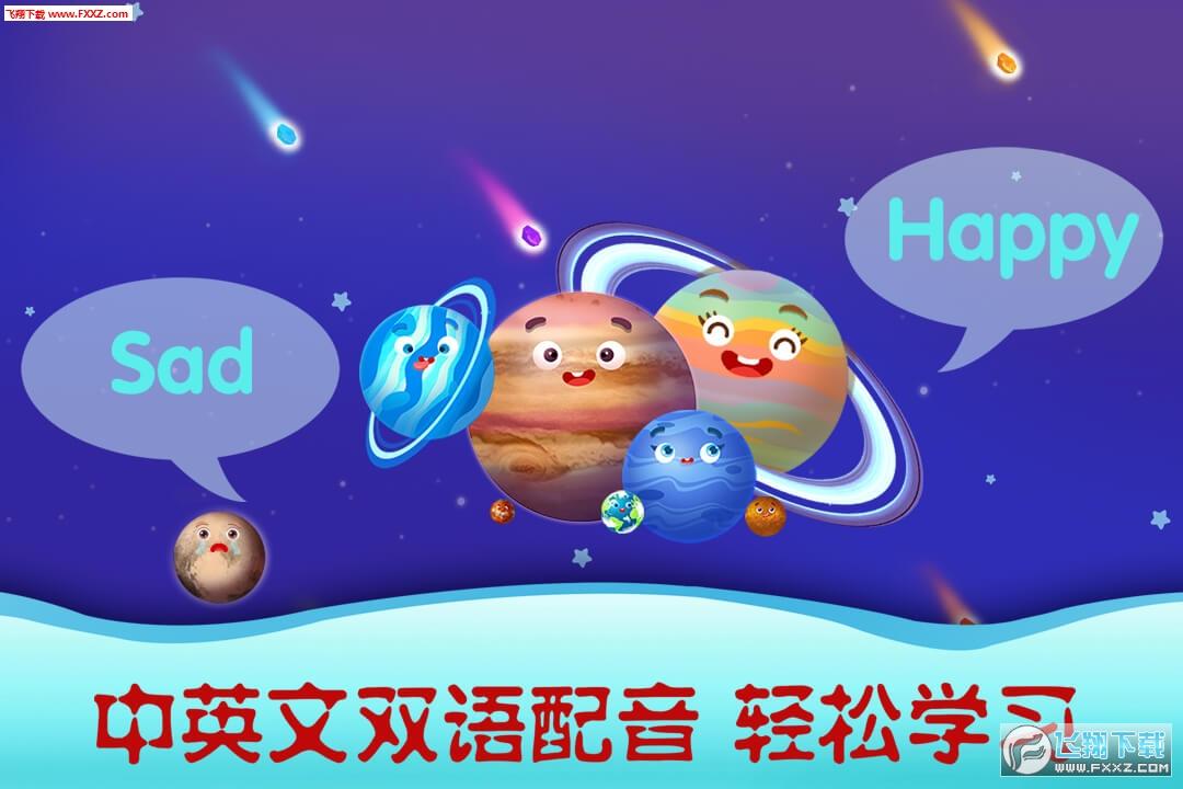 天才宝宝探索太空手游1.0.0截图1