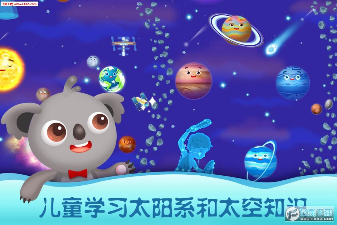 天才宝宝探索太空手游1.0.0截图2