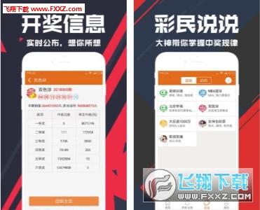 巧玩彩票app手机版v1.0截图0