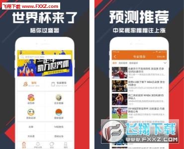 巧玩彩票app手机版v1.0截图1
