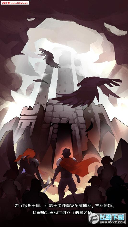 闪击骑士团无限骑士安卓版1.4.0截图0