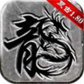 神龙毁灭BT版v101.0.0