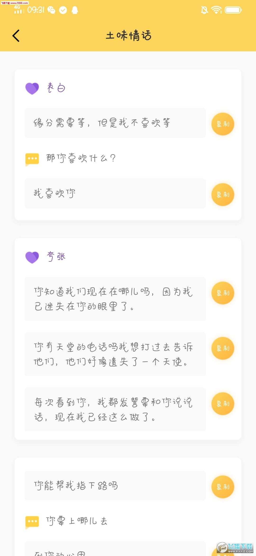 七夕恋爱攻略appV1.05 终身会员版截图0