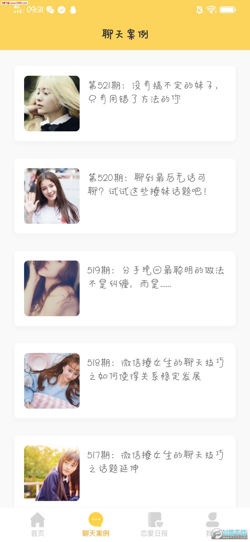七夕恋爱攻略appV1.05 终身会员版截图1