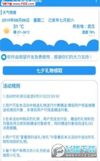 QQ七夕礼物领取appv1.0截图0