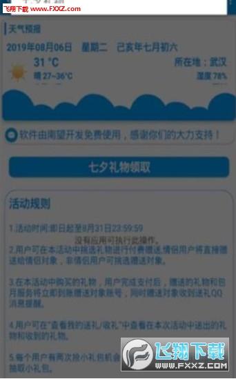 QQ七夕礼物领取appv1.0截图2