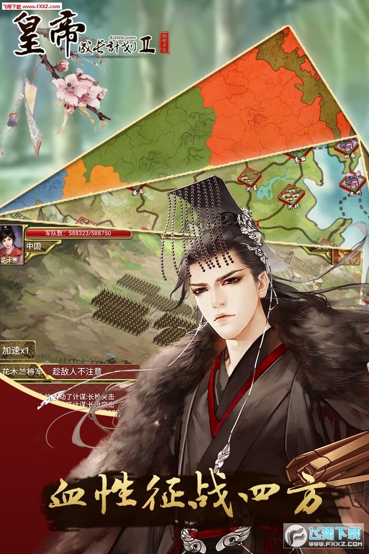 皇帝成长计划2充值折扣版2.0.0截图0