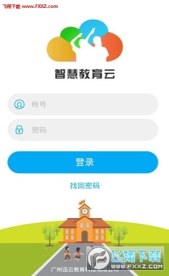 温州智慧教育平台appV2.0.0截图0