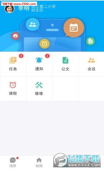 温州智慧教育平台appV2.0.0截图1