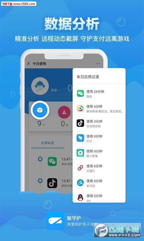 鲸守护app官方版v1.2.0.1截图0