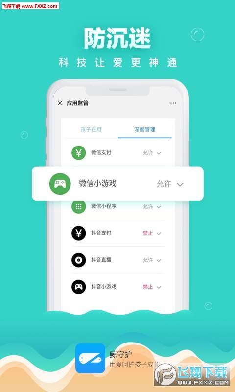 鲸守护app官方版v1.2.0.1截图1