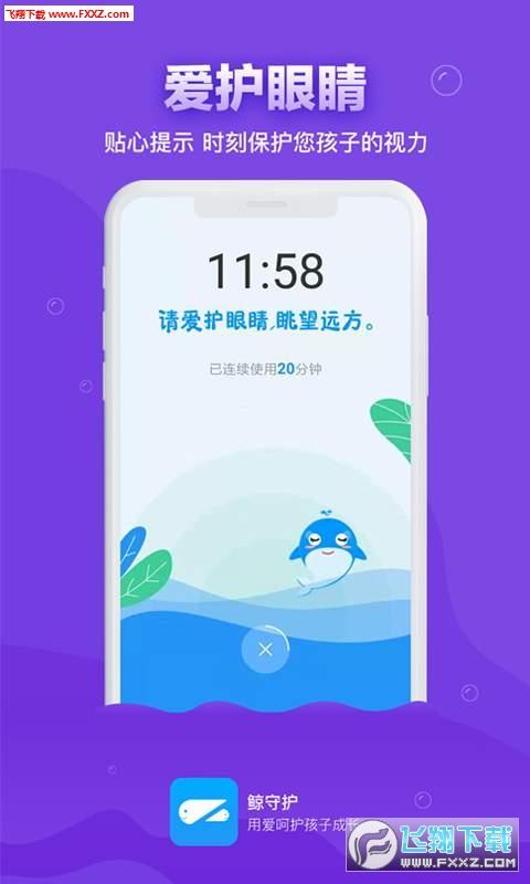 鲸守护app官方版v1.2.0.1截图3