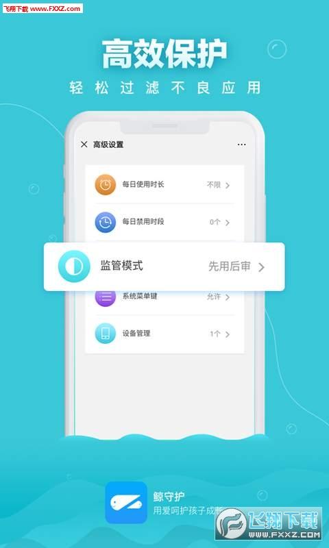 鲸守护app官方版v1.2.0.1截图2