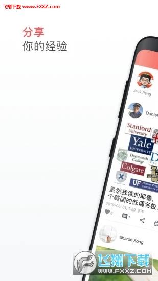 名校之星app官方版v1.0.9截图0