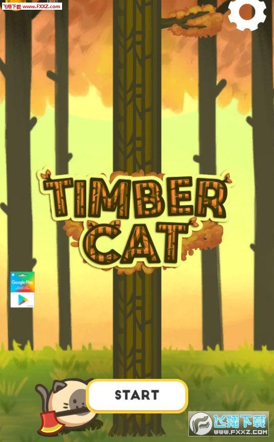 伐木猫安卓版v1.0截图2