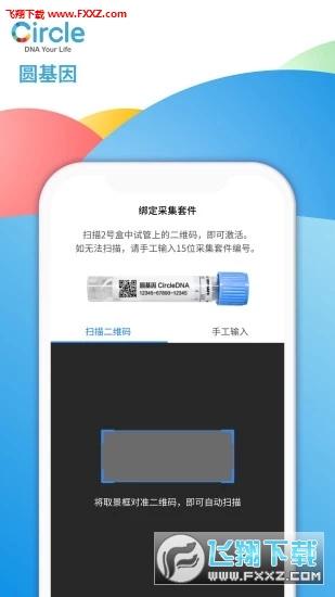 圆基因app官方版v1.2.0截图0