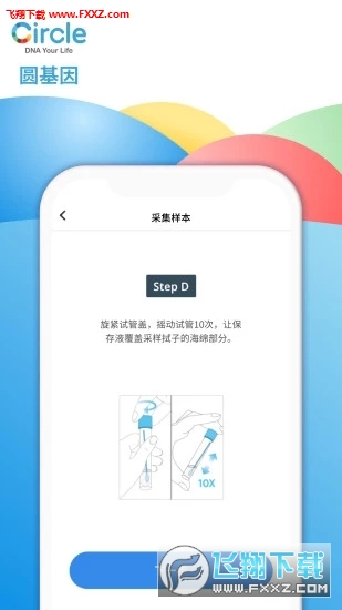 圆基因app官方版v1.2.0截图2
