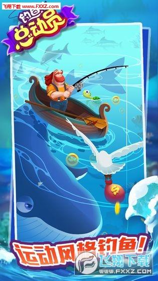 钓鱼总动员手游官方版1.0.0.1012截图1