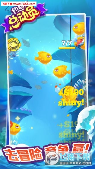 钓鱼总动员手游官方版1.0.0.1012截图2