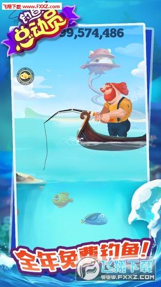 钓鱼总动员手游官方版1.0.0.1012截图3