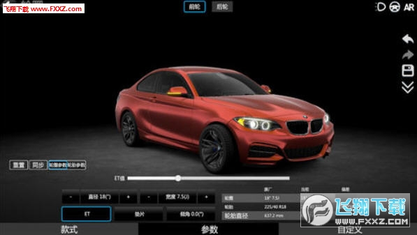 CAR++安卓版2.0截图1