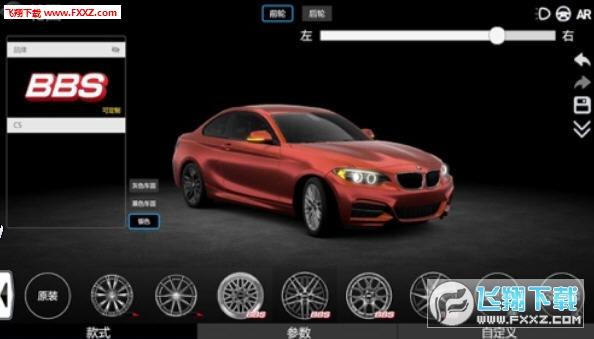 CAR++安卓版2.0截图2