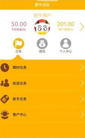 肥牛试玩app1.0截图1