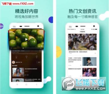 吆吆视频appv1.0 安卓版截图1