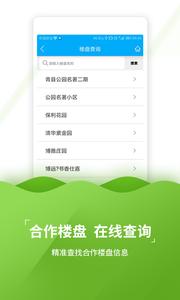 沧州公积金app官方版2.0.5截图1