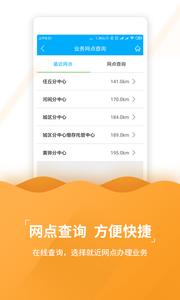 沧州公积金app官方版2.0.5截图2