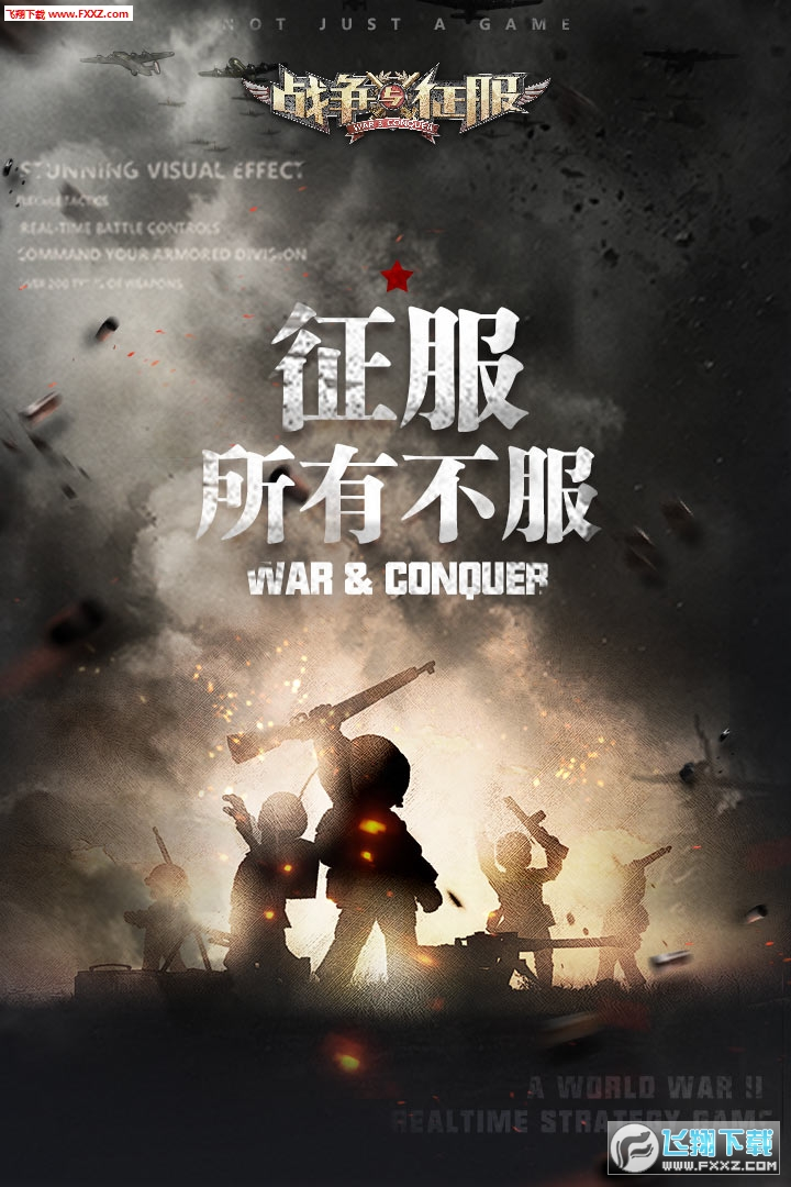 战争与征服加速版1.1.0截图0