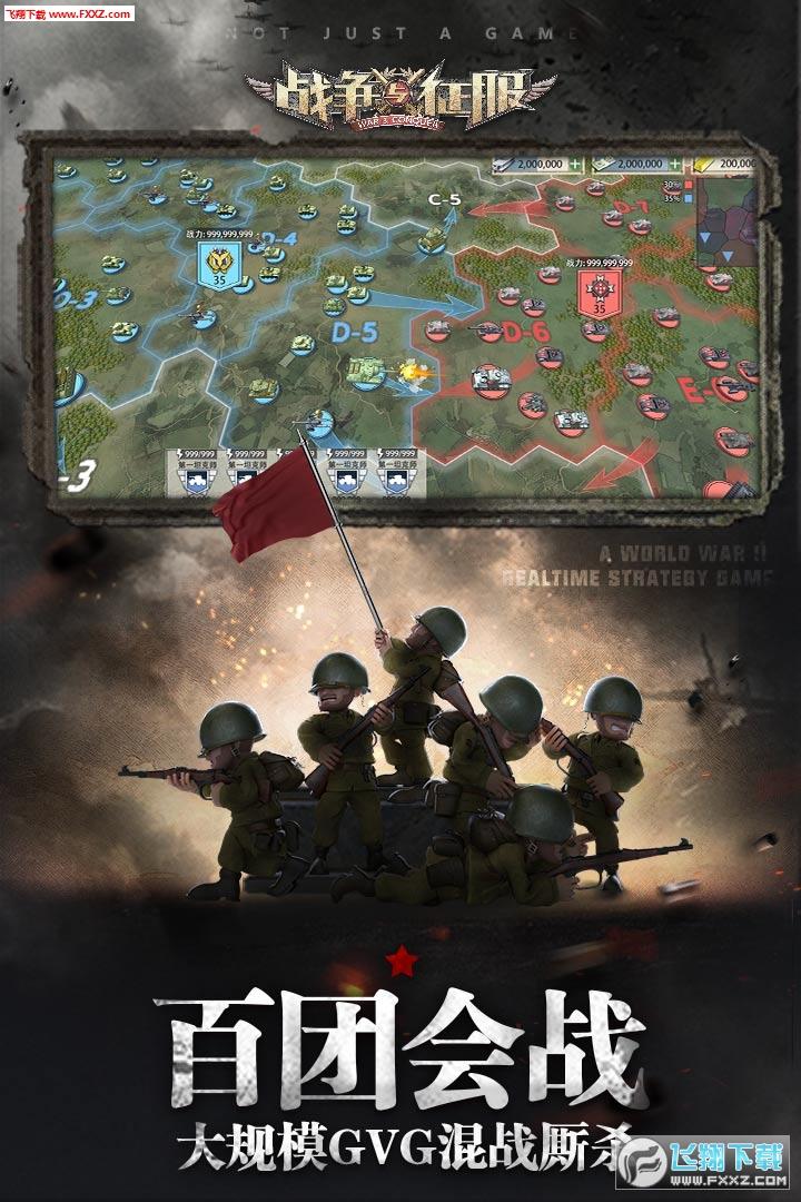 战争与征服加速版1.1.0截图1
