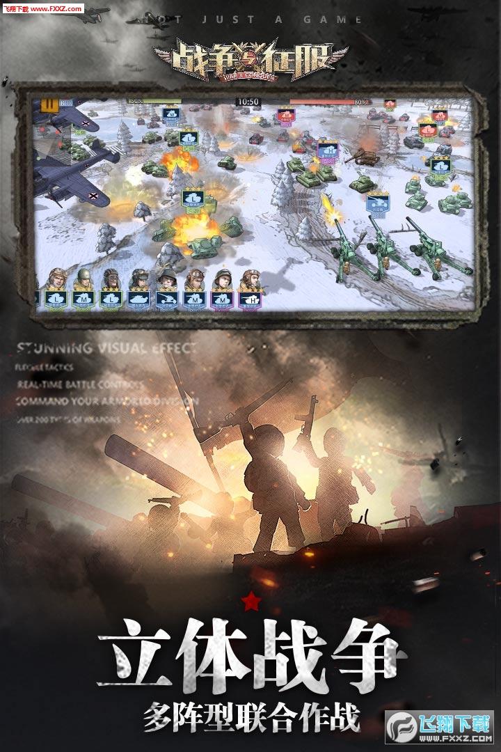 战争与征服加速版1.1.0截图2