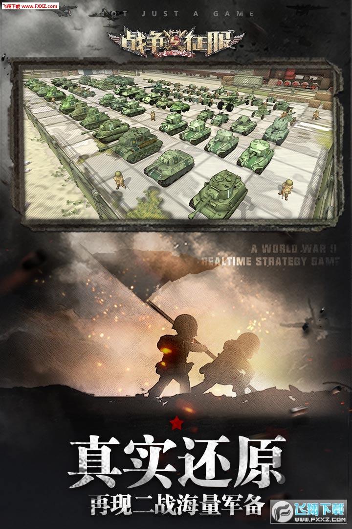 战争与征服加速版1.1.0截图3