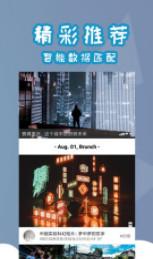 蓝天小视频appv1.0 最新版截图1