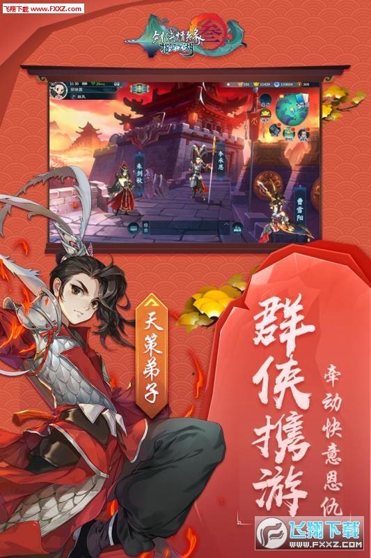 剑网3:指尖江湖安卓版1.3.1截图1