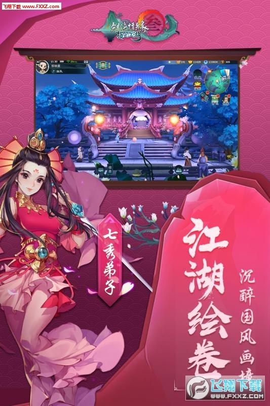 剑网3:指尖江湖安卓版1.3.1截图2