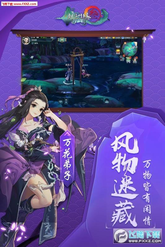剑网3:指尖江湖安卓版1.3.1截图3
