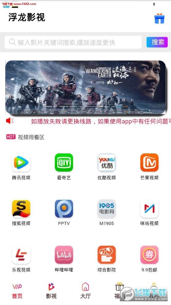 浮龙影视appV0.0.5截图0