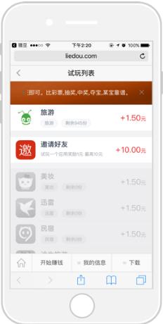 猎豆试客app1.0截图0