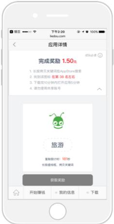 猎豆试客app1.0截图1