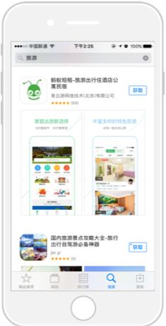 猎豆试客app1.0截图2
