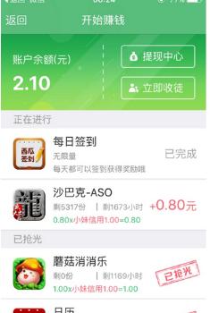 西瓜妹赚钱app1.0截图0