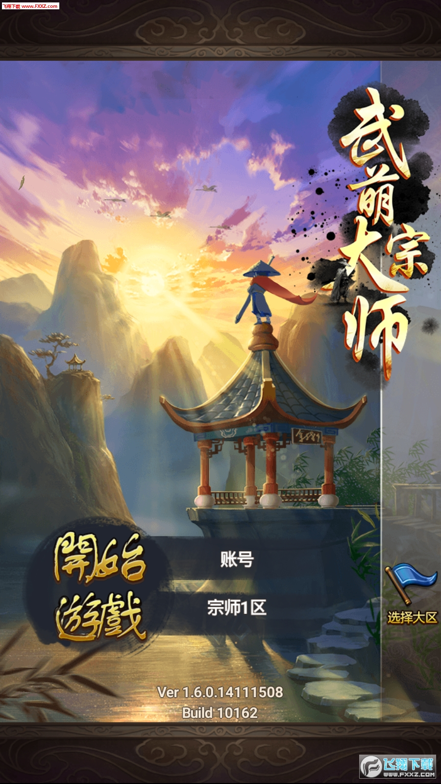 武萌太宗师变态版1.0截图2