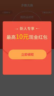 步步有赏app官方版v1.0.0截图1