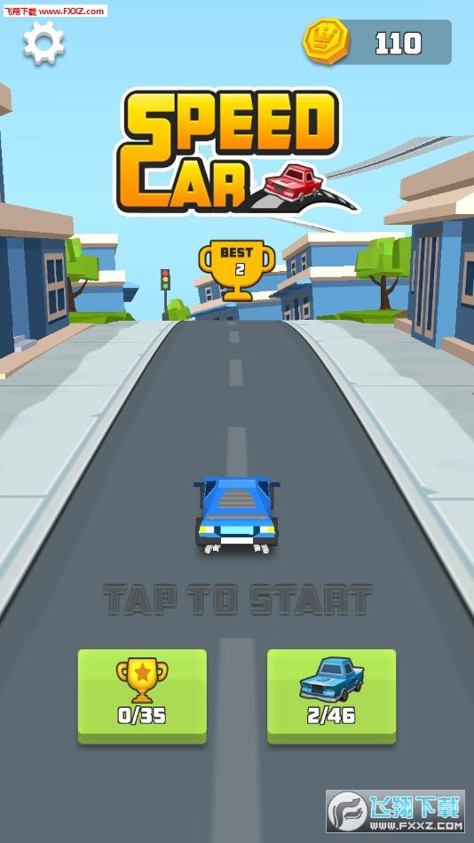 极速汽车3D游戏1.0.2截图1