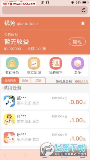 钱兔试玩赚钱appv1.0截图1