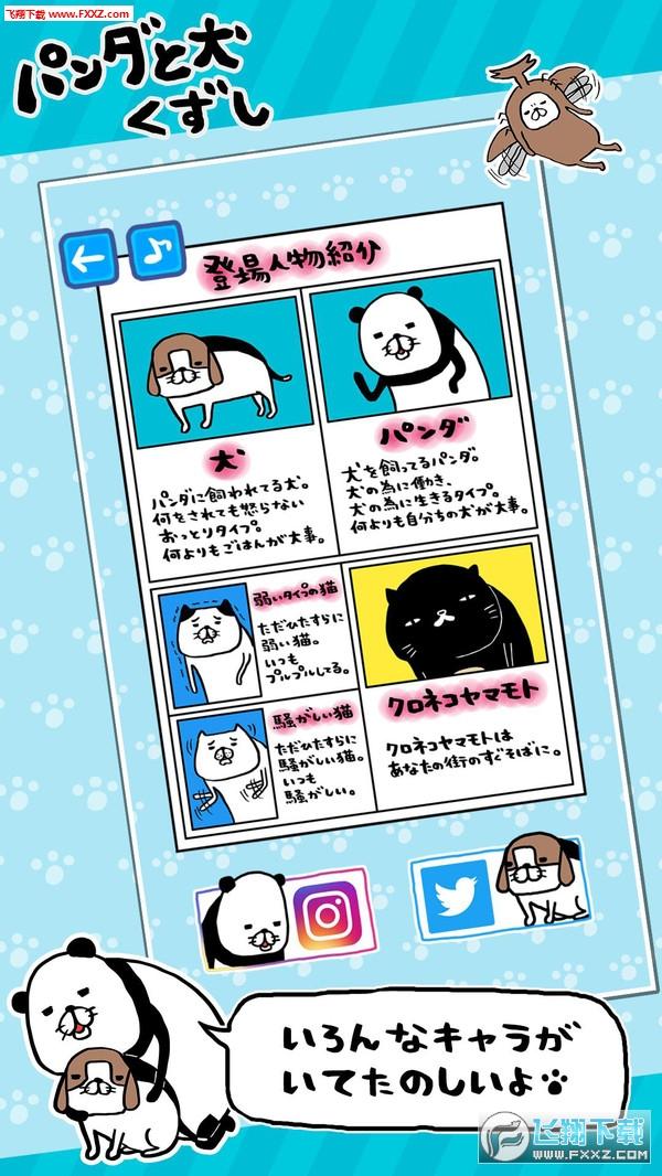 熊猫和狗狗的往事安卓版v1.0截图2