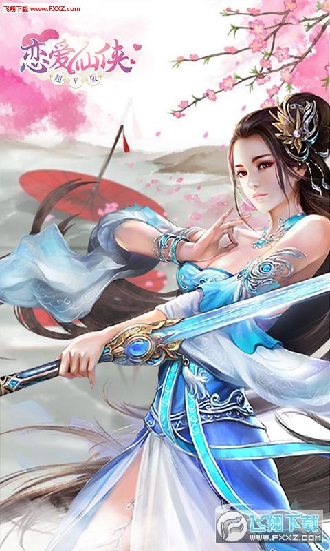 恋爱仙侠无限版手游v1.0.0安卓版截图3